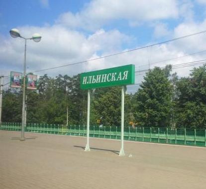 """Табличка с названием станции """"Ильинская"""""""