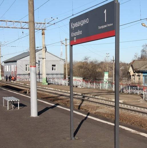 """Первая платформа на станции """"Кривандино"""""""