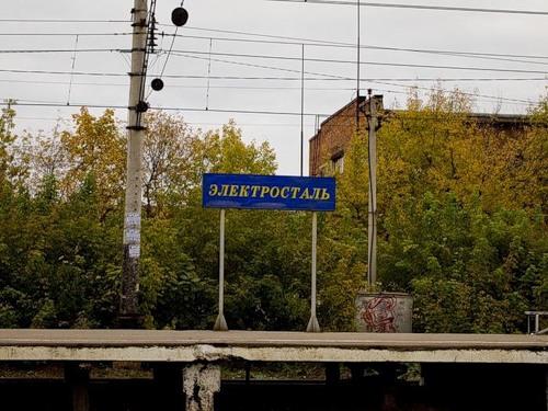 """Табличка с названием станции """"Электросталь"""""""