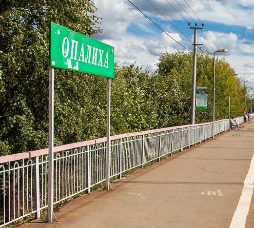 """Табличка с названием станции """"Опалиха"""""""