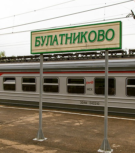 "Табличка с названием станции ""Булатниково"""