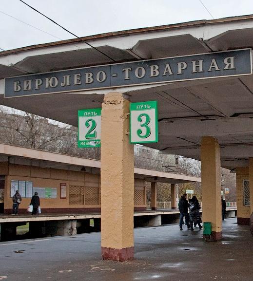 """Навес от дождя на станции """"Бирюлёво-Товарная"""""""
