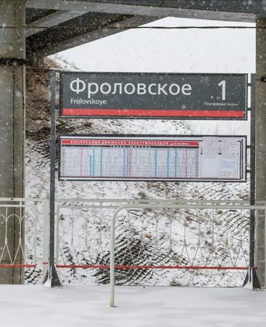 "Табличка с названием станции ""Фроловское"""