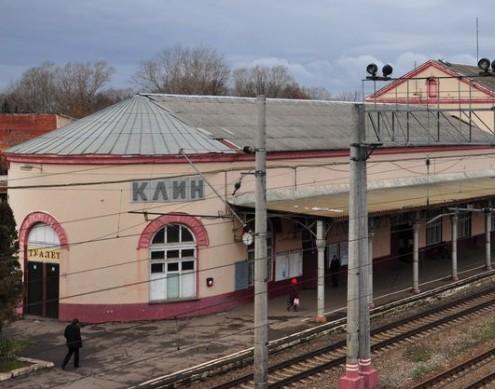 """Здание вокзала на станции """"Клин"""""""