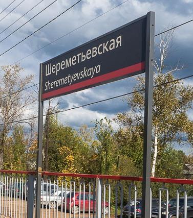 """Табличка с названием станции """"Шереметьевская"""""""
