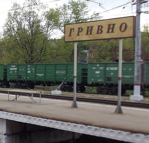 """Табличка с названием станции """"Гривно"""""""