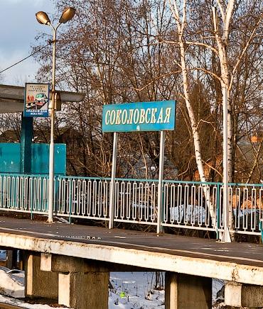 """Табличка с названием станции """"Соколовская"""""""