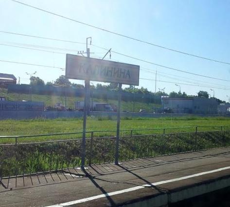 """Станция """"Калинина"""""""