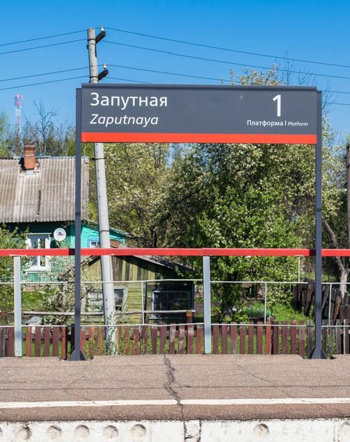 "Табличка с названием станции ""Запутная"""