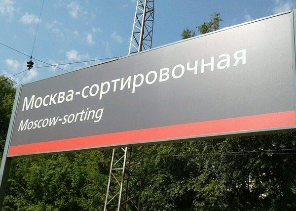 """Табличка с названием станции """"Москва-Сортировочная"""""""