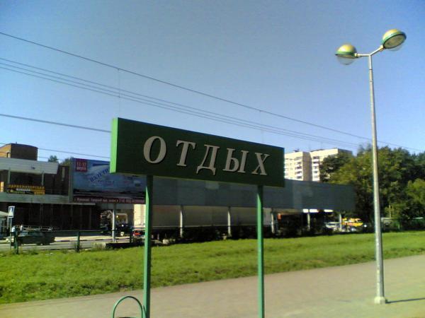 """Табличка с названием станции """"Отдых"""""""