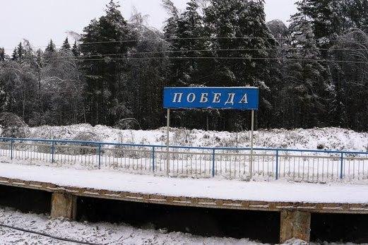 """Табличка с названием станции """"Победа"""""""