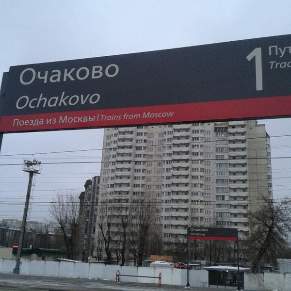 """Табличка с названием станции """"Очаково"""""""