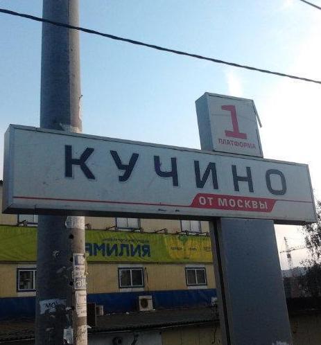 """Табличка с названием станции """"Кучино"""""""