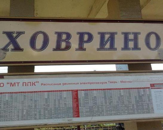 """Табличка с названием станции """"Ховрино"""""""