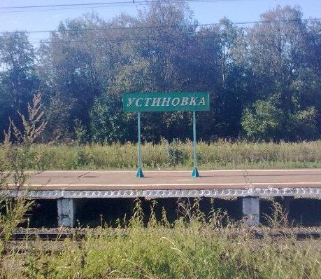 """Табличка с названием станции """"Устиновка"""""""