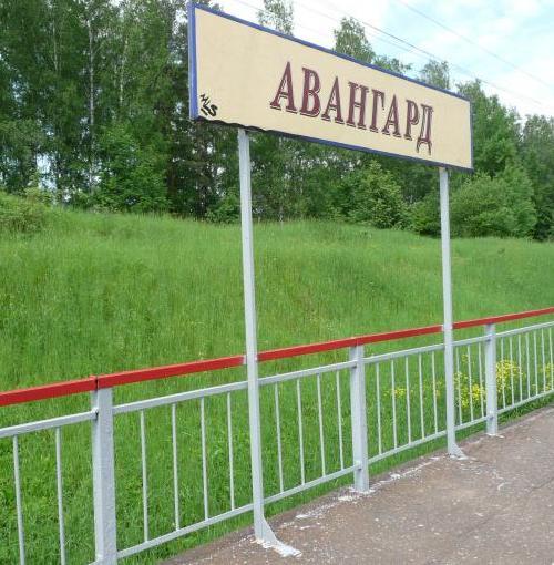 Платформа станции Авангард