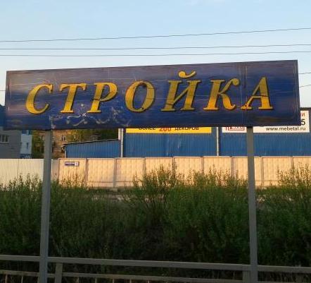 """Табличка с названием станции """"Стройка"""""""