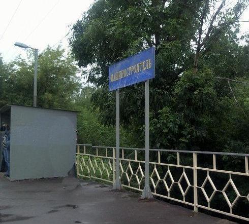 "Табличка с названием станции ""Машиностроитель"""