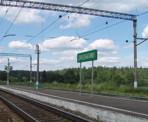 "Табличка с названием станции ""Дюдьково"""