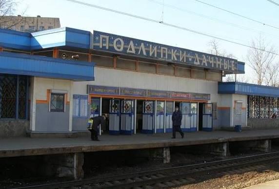 """Станция """"Подлипки-Дачные"""""""