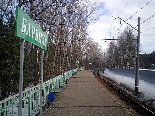 """Табличка с названием станции """"Барвиха"""""""