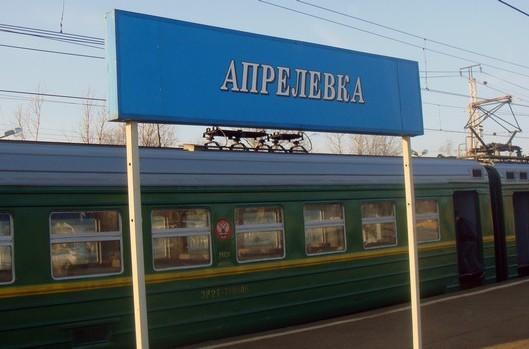 Табличка с название станции Апрелевка