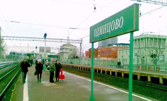"Табличка с названием станции ""Одинцово"""