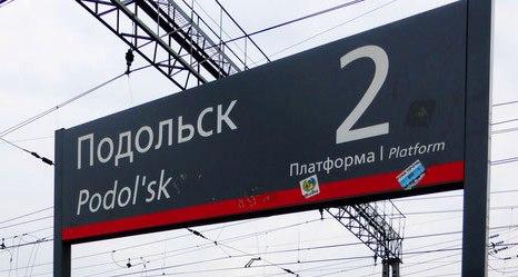 """Табличка с названием станции """"Подольск"""""""