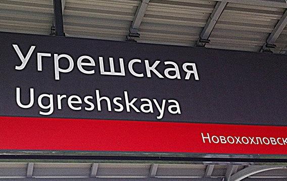 """Табличка с названием станции """"Угрешская"""""""