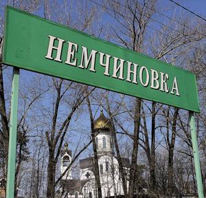 """Табличка с названием станции """"Немчиновка"""""""