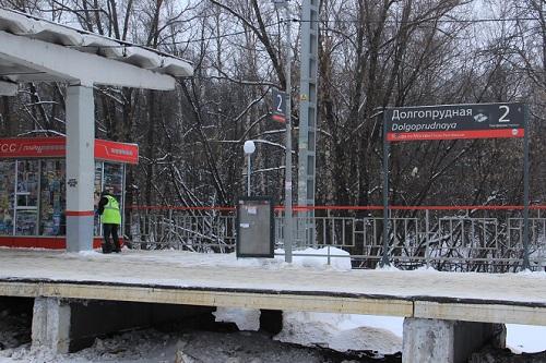 "Табличка с названием станции ""Долгопрудная"""