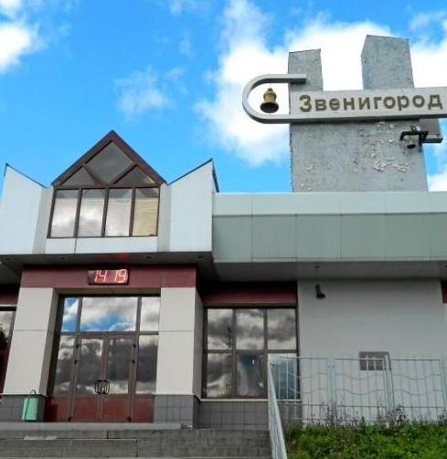 "Здание вокзала около станции ""Звенигород"""