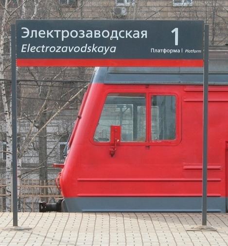 """Табличка с названием станции """"Электрозаводская"""""""