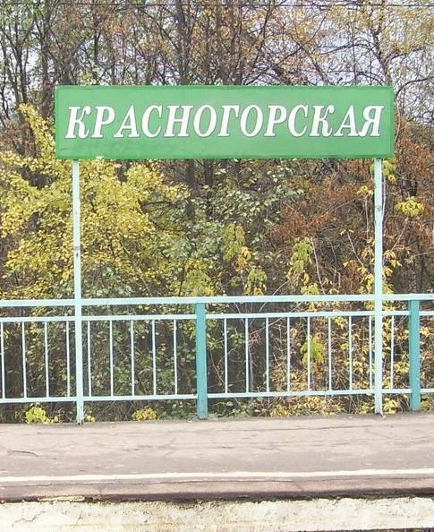 """Табличка с названием станции """"Красногорская"""""""