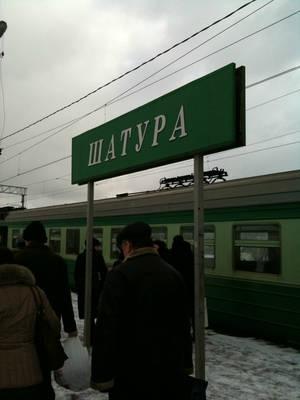 """Табличка с названием станции """"Шатура"""""""