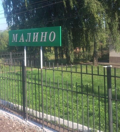 """Табличка с названием станции """"Малино"""""""
