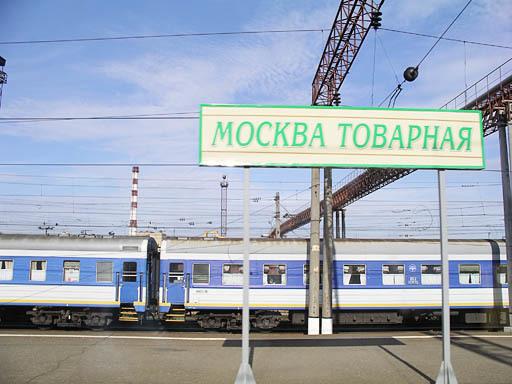 "Табличка с названием станции ""Москва-Товарная-Павелецкая"""
