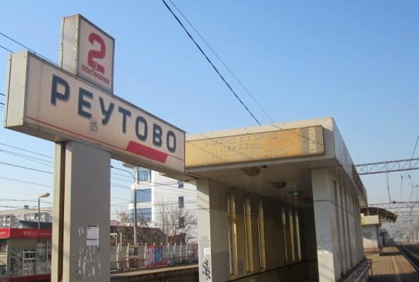 """Вход в пешеходный туннель на платформе №2 """"Реутово"""""""