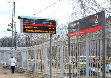"""Табличка с названием станции """"Тушино"""""""