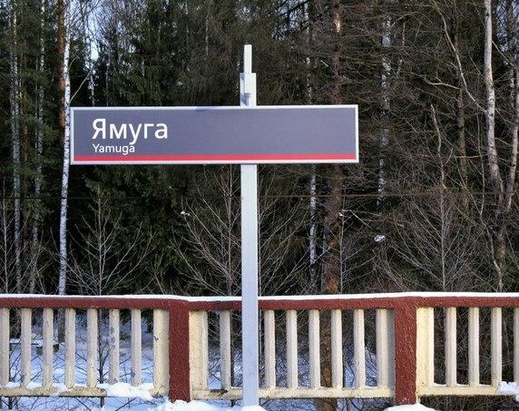 """Табличка с названием станции""""Ямуга"""""""