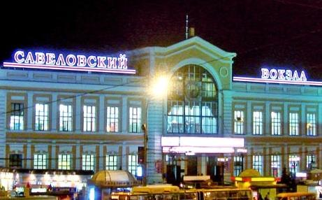 Здание Савёловского вокзала