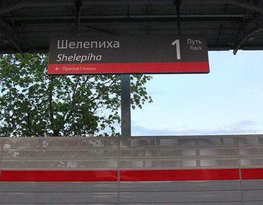 "Табличка с названием станции ""Шелепиха"""