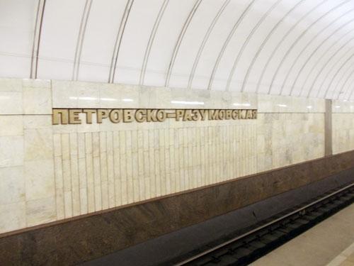 «Петровско-Разумовская»