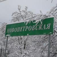 Табличка с названием станции