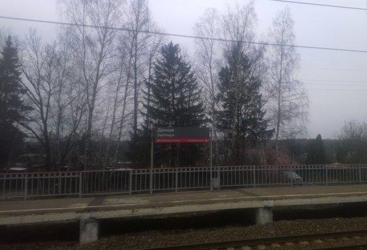 """Табличка с названием станции """"Дачная"""""""